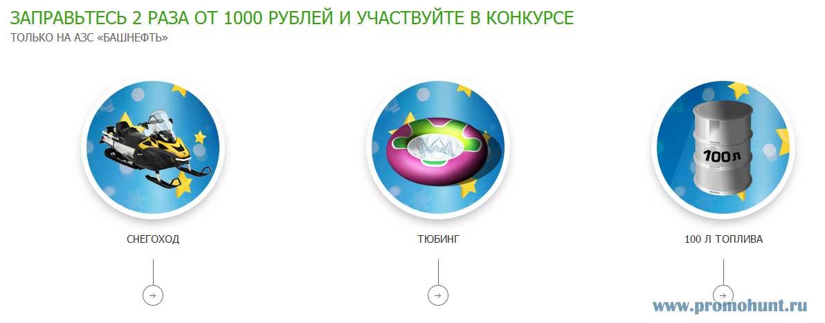 Акция Башнефть 2017 на rosneft-leto.ru