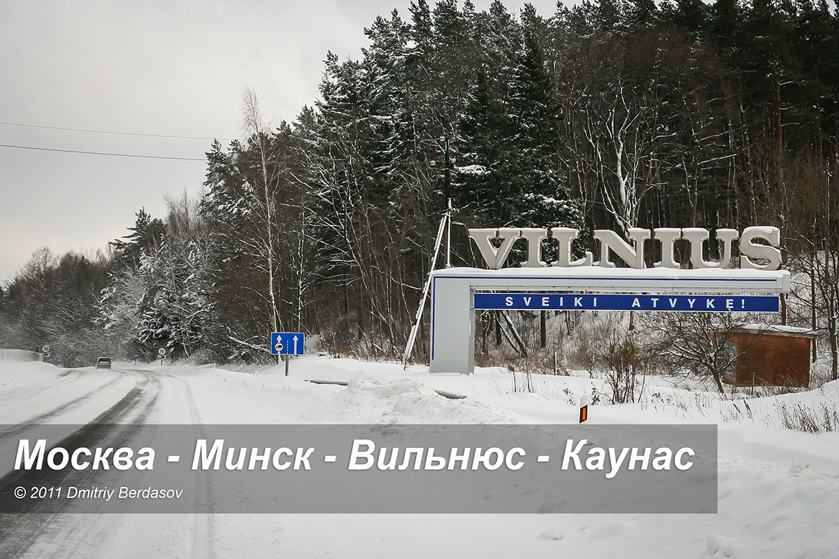 Москва - Минск - Вильнюс - Каунас