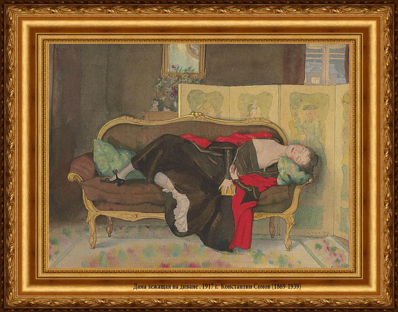 Lady lying on a divan. 1917 Дама лежащая на диване. Сомов Константин Андреевич (1869-1939)