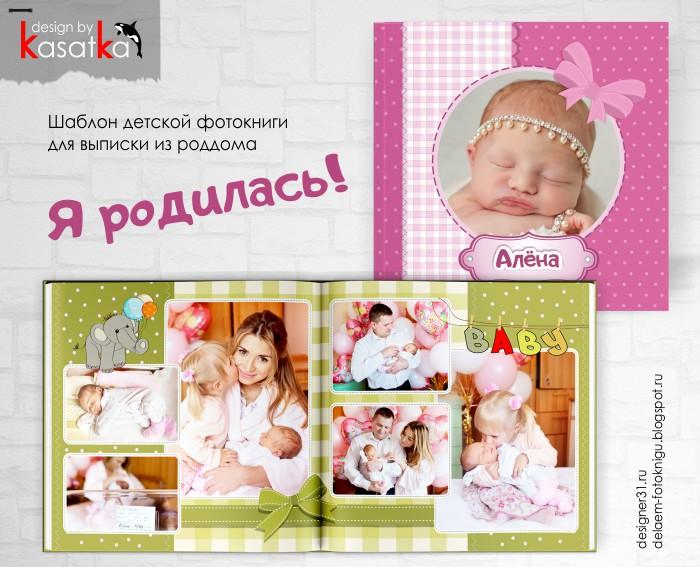 Шаблон детской фотокниги для выписки из роддома
