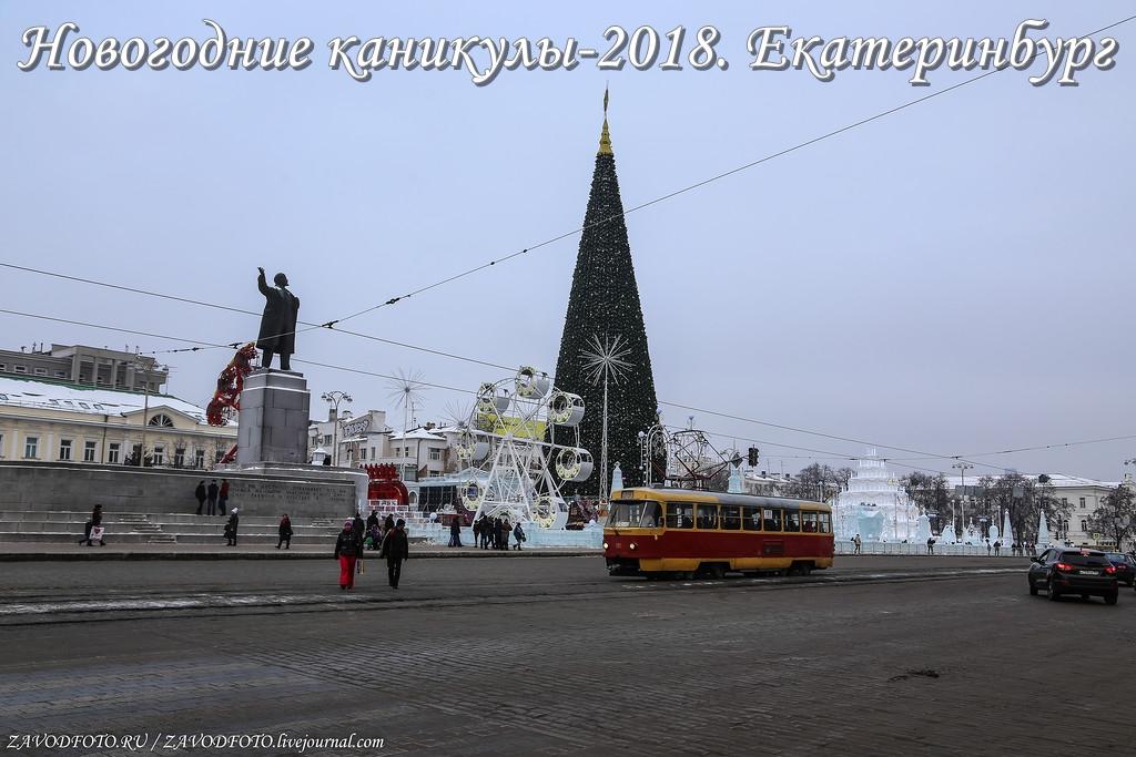 Новогодние каникулы-2018. Екатеринбург.jpg