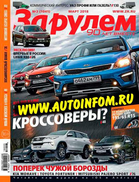 Журнал За рулем №3 (март 2018) Россия