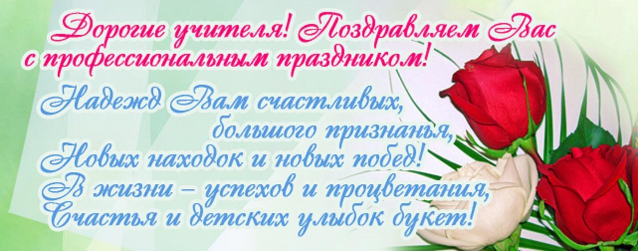 Открытки. День Учителя!  Поздравление-четверостишие открытки фото рисунки картинки поздравления
