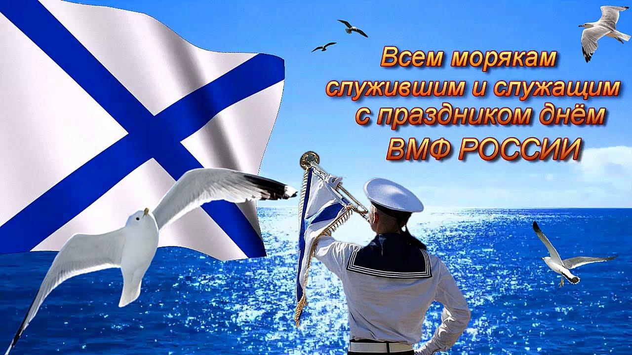 Открытки. День рождения российского ВМФ! Поздравляю!