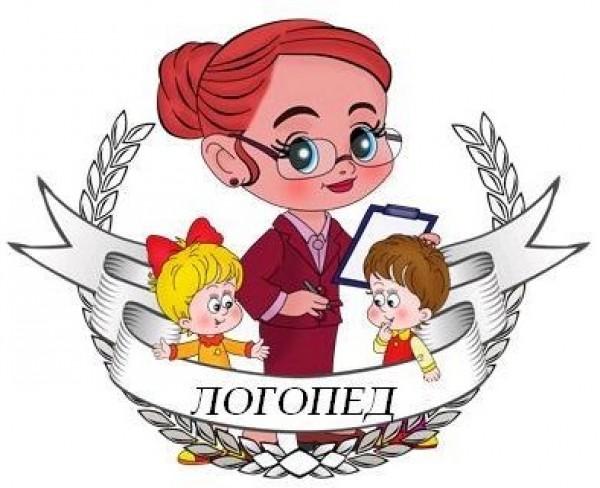 Открытки. Международный день логопеда. Поздравляем вас с праздником