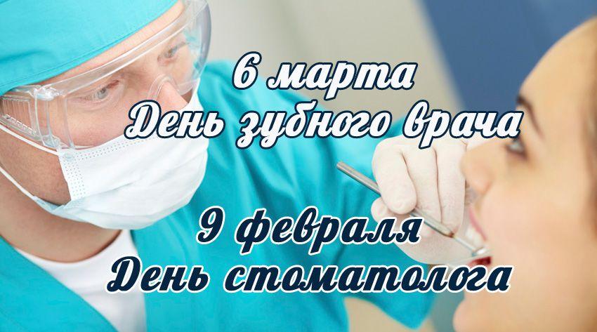 Открытки С Днем стоматолога. Празднуем