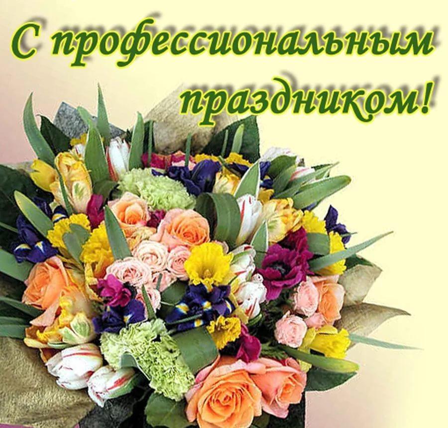 Открытки День архивов. Букет цветов работникам архивов открытки фото рисунки картинки поздравления