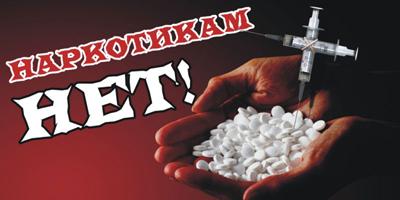 Наркотикам НЕТ!