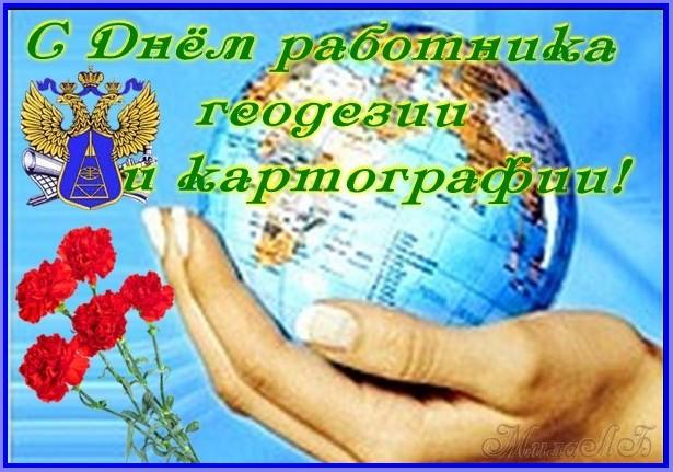 Картинки. День работников геодезии и картографии. Поздравляем вас!