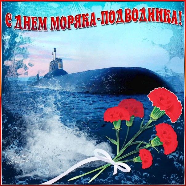 Картинки. День моряка-подводника. С праздником вас! открытки фото рисунки картинки поздравления
