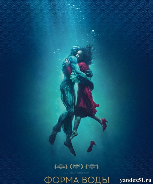 Форма воды / The Shape of Water (2017/DVDScr)