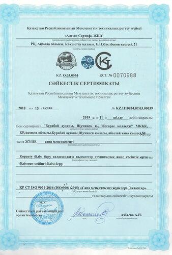 сертификат СМК.JPG