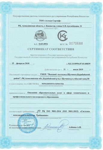 сертификат СМК2.JPG