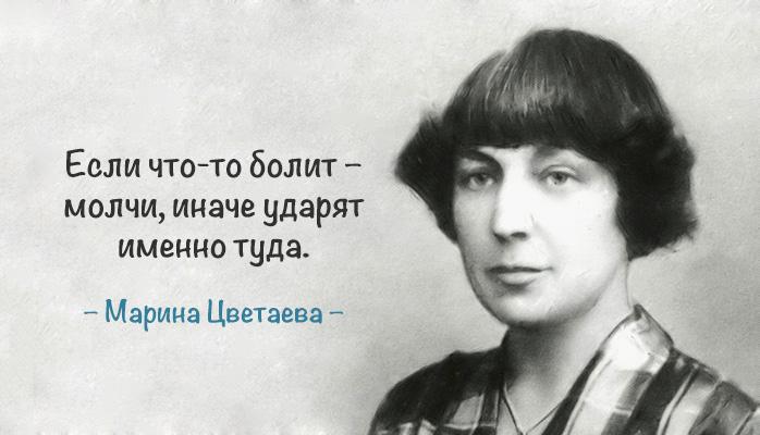 Несравненная Марина Цветаева (1 фото)