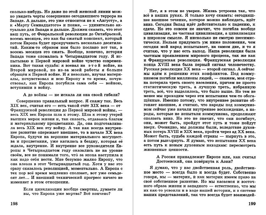 Интервью с Даниэлем Рондо для парижской газеты «Либерасьон» (1 ноября 1983)