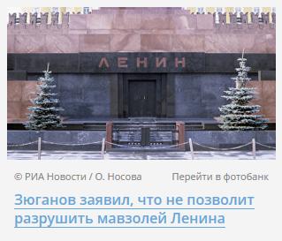 Зюганов заявил, что не позволит разрушить мавзолей Ленина