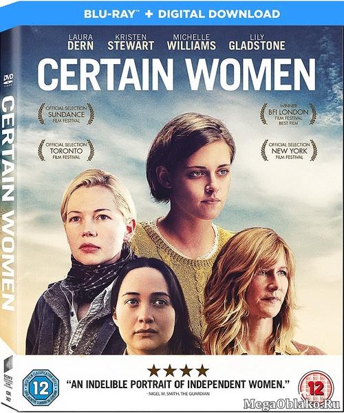 Несколько женщин / Certain Women (2016/BDRip/HDRip)