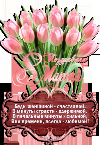Поздравляю 8 марта1.png