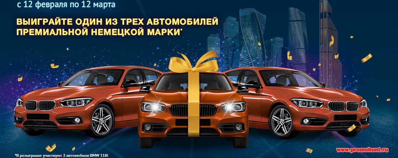 Акция Ситилинк 2018 на citilink.ru/promo/auto