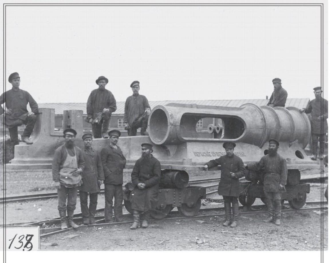 Рабочие пушечного завода