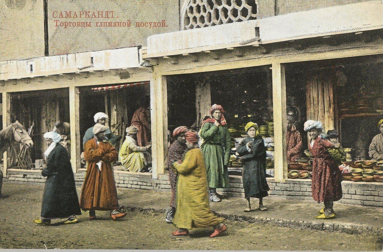 Торговцы глиняной посудой