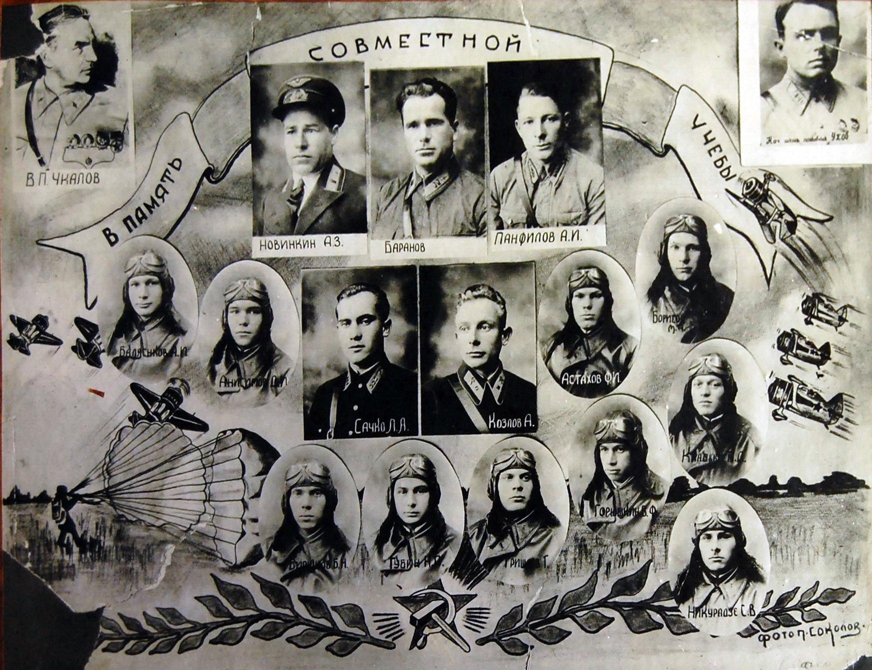 1939. Групповая фотография выпускников
