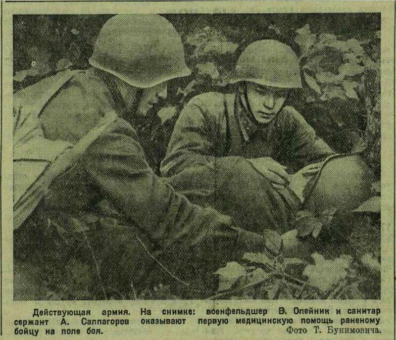 Красная звезда, 28 августа 1941 года