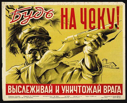 chekisty-v-grazhdanskuju-vojnu_2_1_61557.jpg