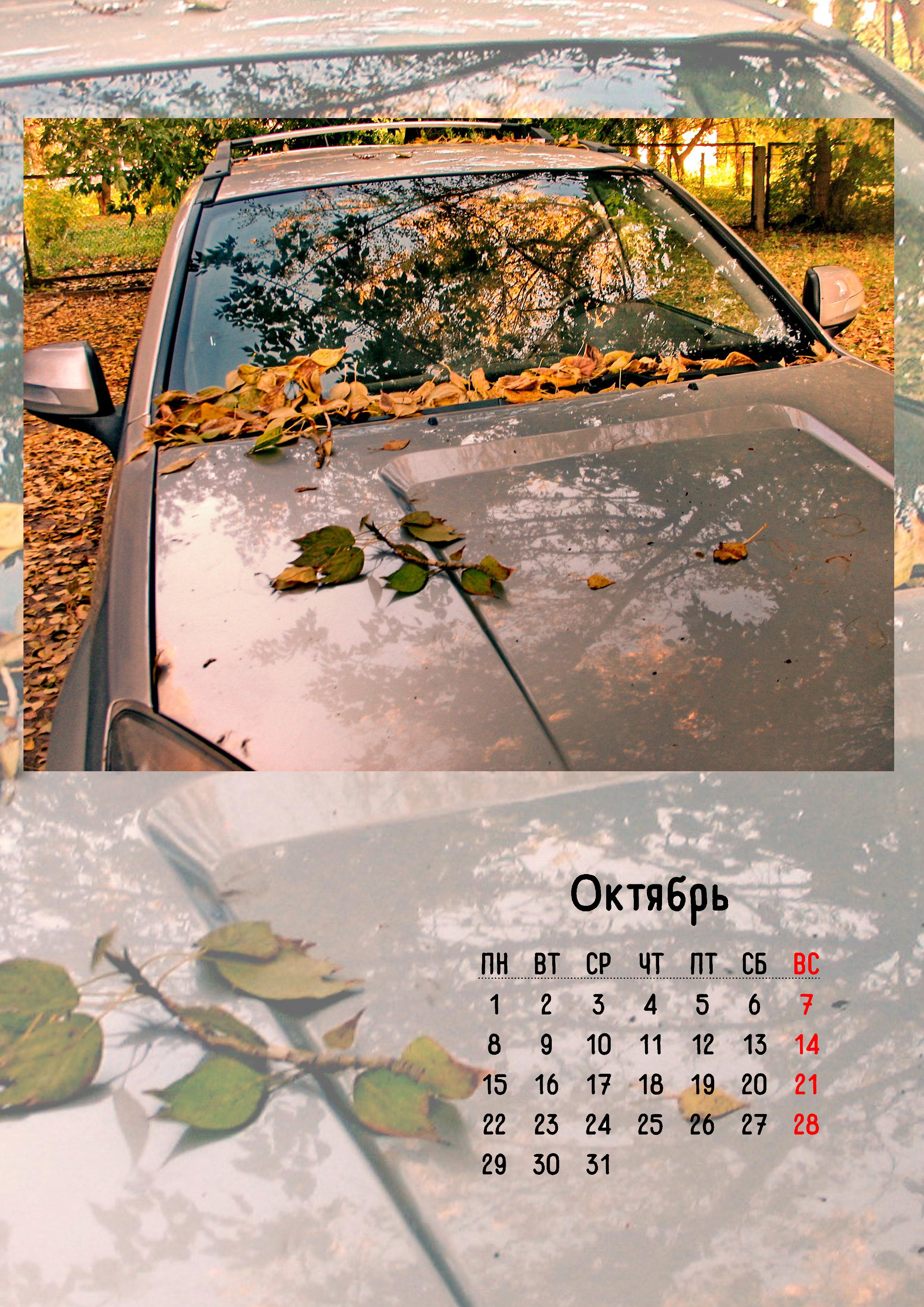 12. Календарь октябрь.jpg