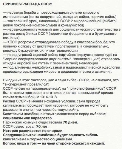 Семин причины распада СССР.jpg