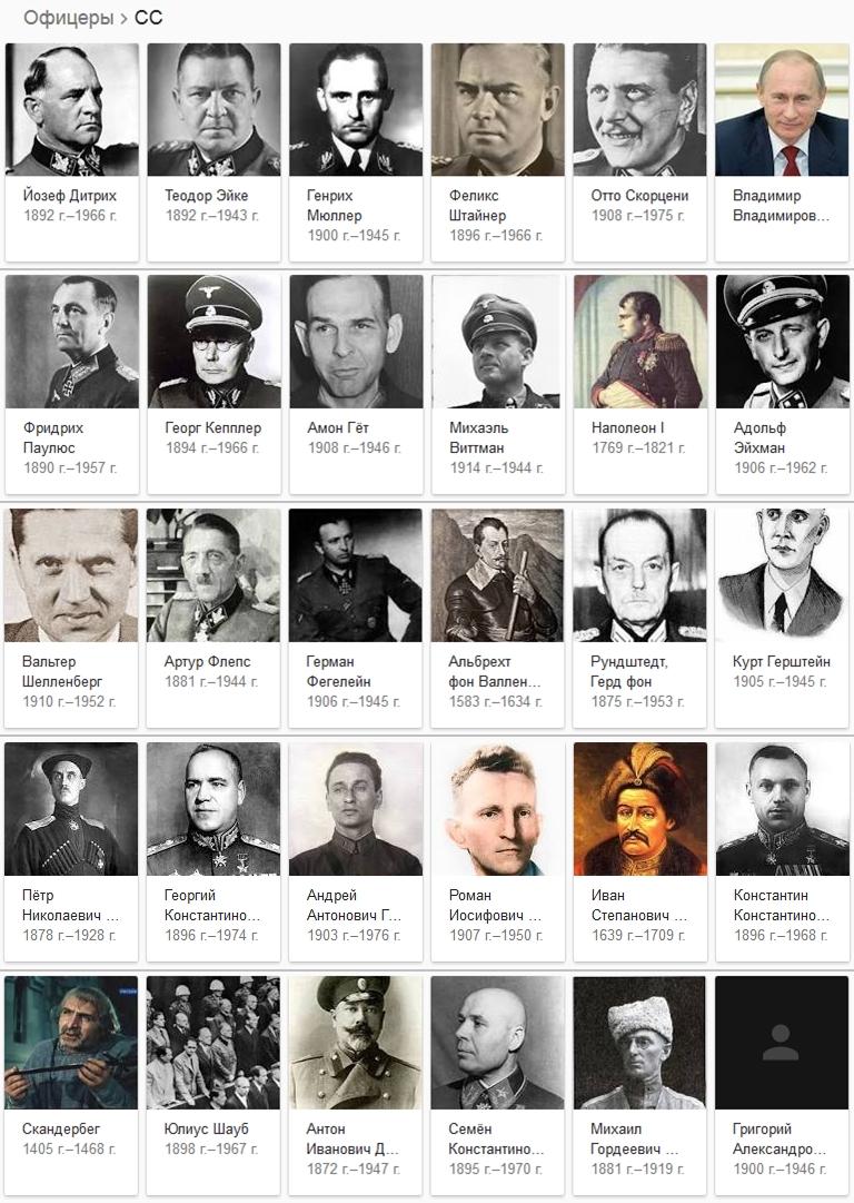 20170925-Поисковик Google указал Владимира Путина в числе офицеров СС-pic4