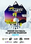 TinkoffRosaFest 2018 TheGame: Игра в горах по другим правилам