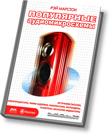Марстон Р. М. Популярные аудиомикросхемы