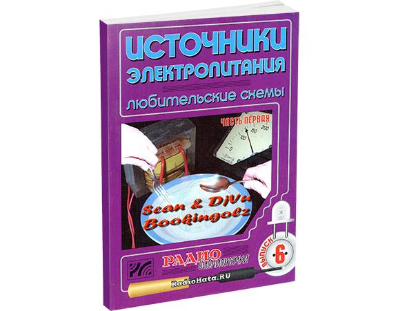 А.А.Халоян — Источники электропитания. Любительские схемы