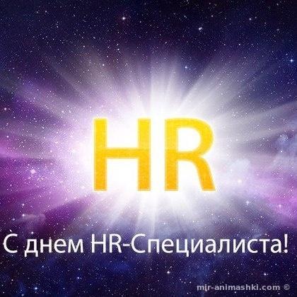 Открытка на День HR-менеджера