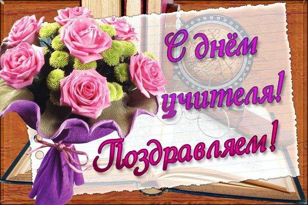 Открытка с днем учителя с розами розовыми