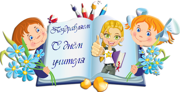 Открытки. День Учителя!  Поздравляем вас открытки фото рисунки картинки поздравления
