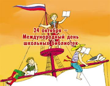 Открытки. Международный день школьных библиотек. Корабль знаний