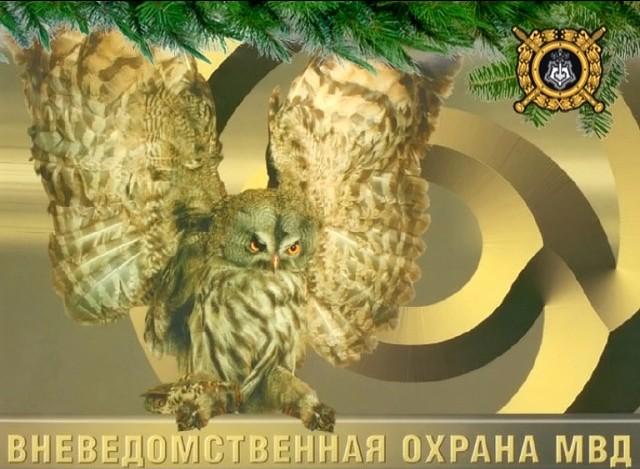 Открытки. День работников службы вневедомственной охраны МВД!