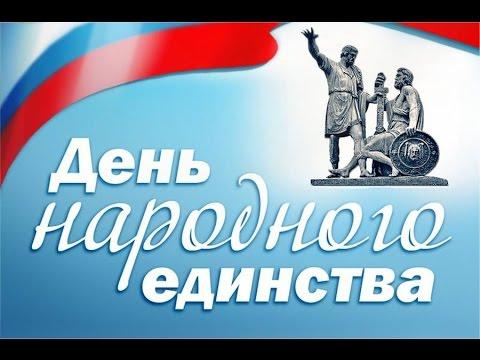 День народного единства. Поздравляем вас с праздником!