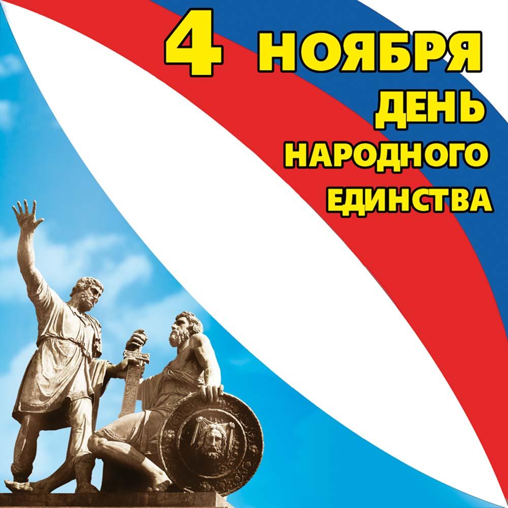 Открытка. День народного единства!