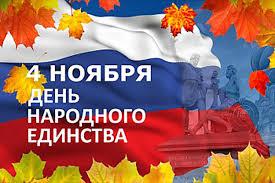 Открытка. День народного единства. Флаг на фоне осенней листвы открытки фото рисунки картинки поздравления