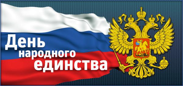 Открытки. День народного единства! Поздравляю вас!