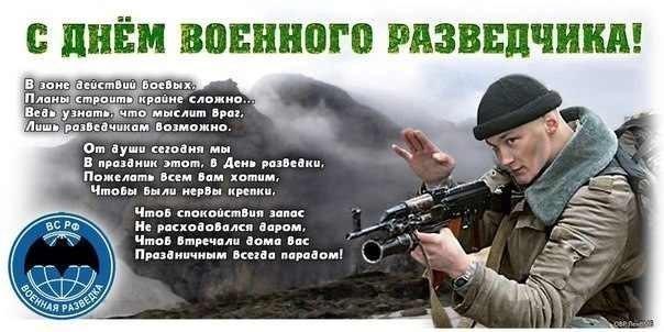 Открытки. С днем разведчика военного открытки фото рисунки картинки поздравления