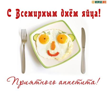 С Всемирным днем яйца. Приятного аппатита открытки фото рисунки картинки поздравления