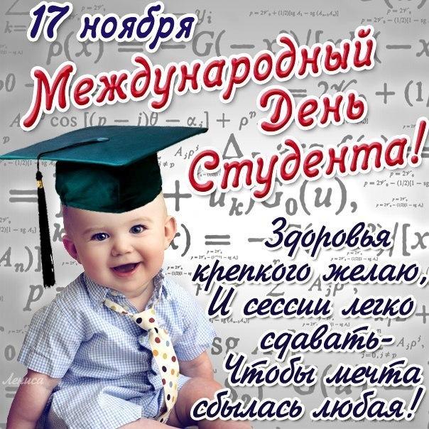 Открытки. Международный день студента. Поздравляем!