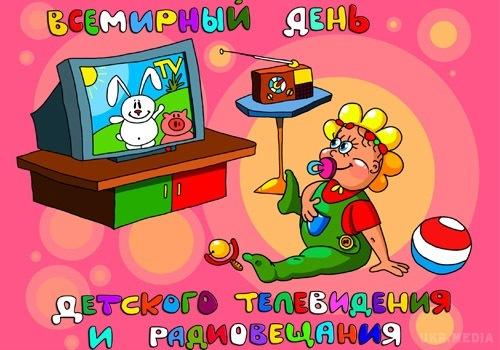 Открытки. Всемирный день детского телевидения и радиовещания. Поздравляем вас открытки фото рисунки картинки поздравления