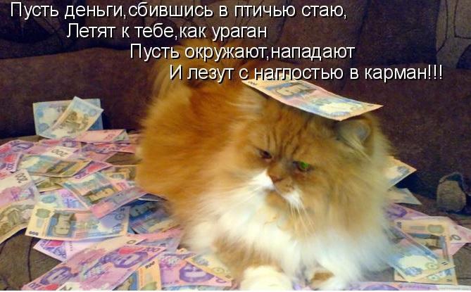Открытки. День образования Российского Казначейства. Желаем денег побольше