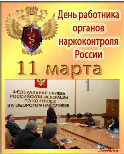 День работника органов наркоконтроля России