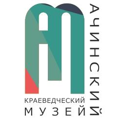 http://www.ачинский-музей.рф